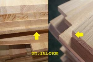 断面加工していない木材