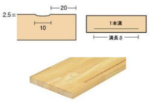 段板ノンスリップ1本溝 (U溝)