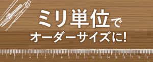 材木商店でのご注文の際は、ミリ単位でオーダーサイズにカットして現場まで直接お届け致します。
