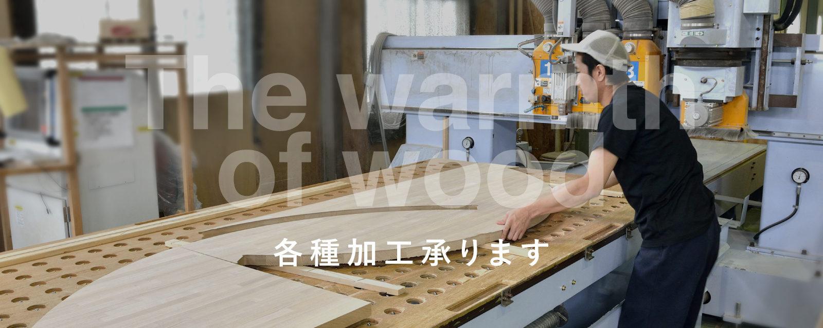 材木商店 加工工場