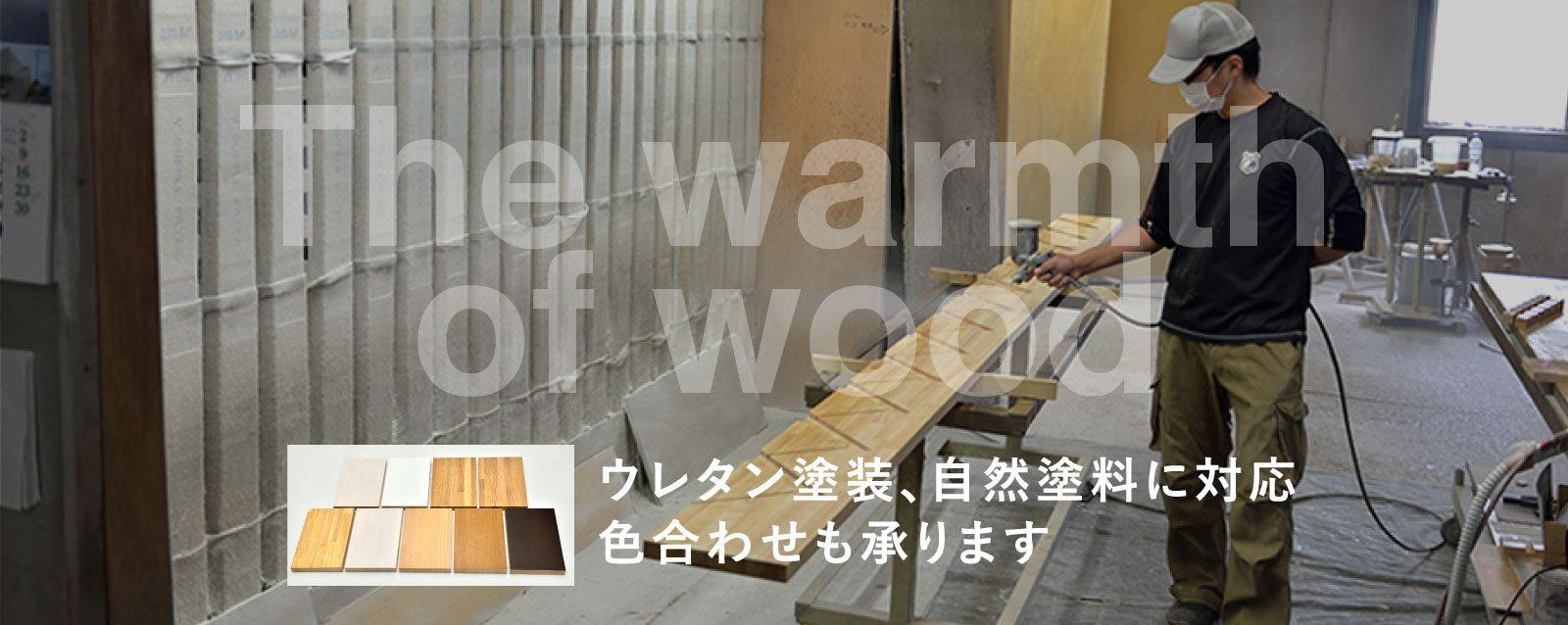 材木商店 塗装工場