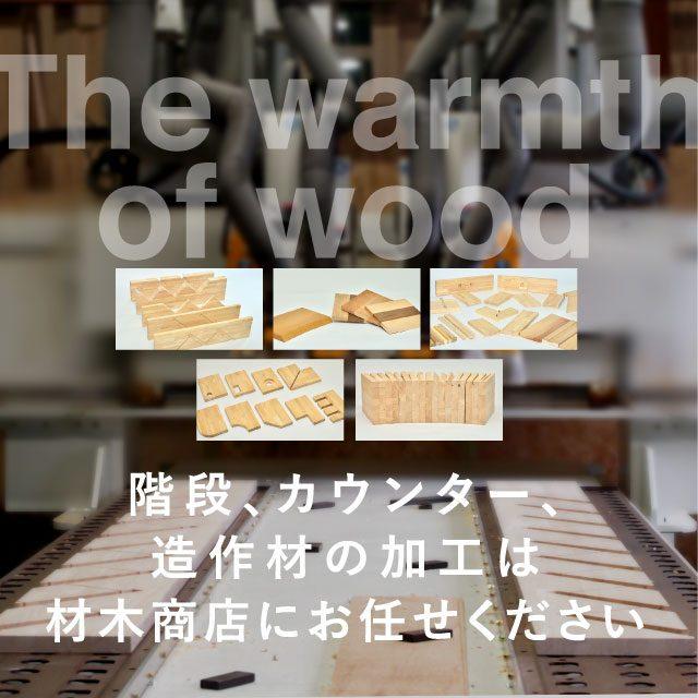 材木商店 対応加工一覧