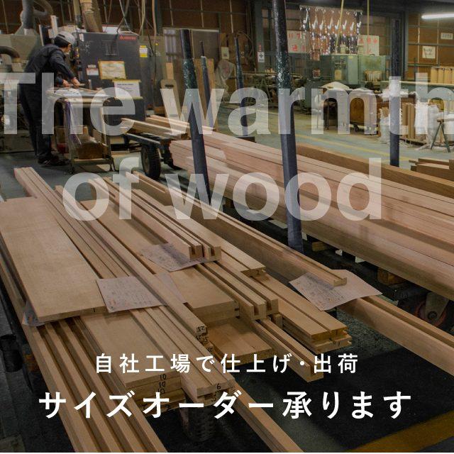 材木商店 少量多品種生産工場