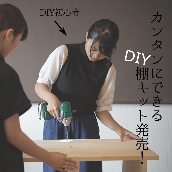 初心者でも作れる棚のDIYキット